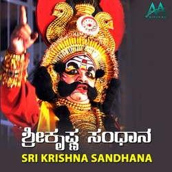 Sri Krishna Sandhana songs
