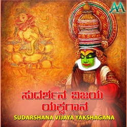Sudarshana Vijaya Yakshagana songs