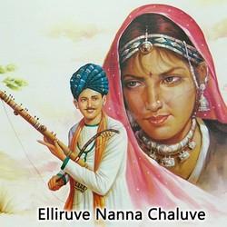 Listen to Yaava Hoovu Yaara Mudigo songs from Elliruve Nanna Chaluve