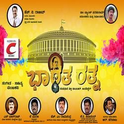 Listen to Maiyali Hariva Raktha songs from Bharatha Rathna