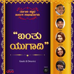 Banthu Yugaadhi songs