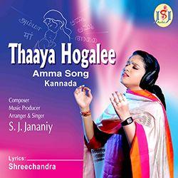Thaaya Hogalee (Amma Song) songs
