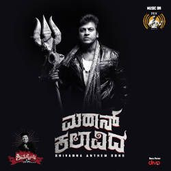 Shivanna Anthem Song songs