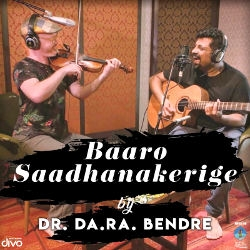 Baaro Saadhanakerige songs