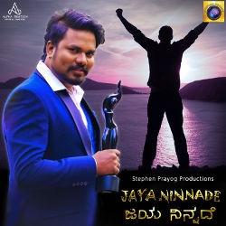 Jaya Ninnade songs
