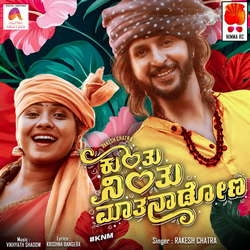 Kunthu Ninthu Mathanaadona songs