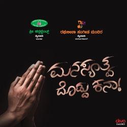 Manasyatva Doddu Kana songs