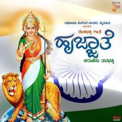 Hrujjate - Karunisu Tava Bhakti songs
