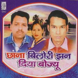 Chana Bilori Jhan Diya Bojiu songs