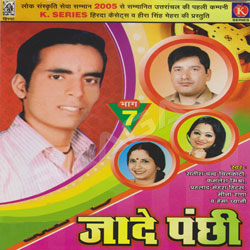 Jade Panchi songs