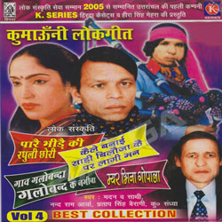 Kumaoni Lokgeet songs