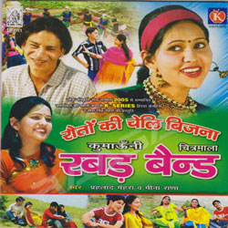 Rabad Band songs