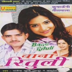 Bana Rituli songs