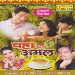 Listen to Border Mai Lade Laagi Re songs from Chaha Ka Amal