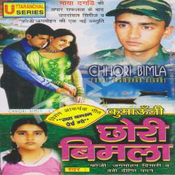 Chhori Bimla songs