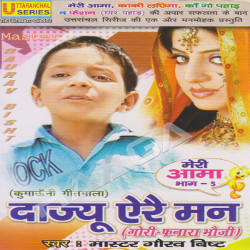 Listen to Jhooti Bule Be Thag Li Gaya songs from Daajyu Aarai Mann