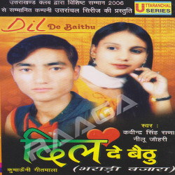 Listen to Thal Mayala Mein Aaye songs from Dil De Baithu