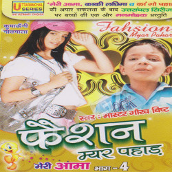 Fashion Myar Pahad songs