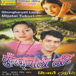 Ghungharyali Lati songs