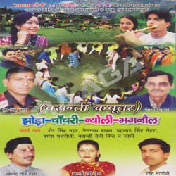 Listen to Bijuli Lo Taar Basanti songs from Jhoda Chanchri Nyoli Bhagnol