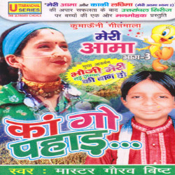 Ka Go Pahad songs