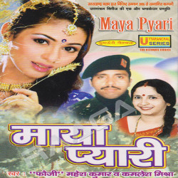 Maya Pyari songs