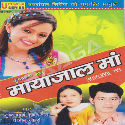 Mayajaal Maa songs