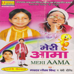 Meri Aama - Vol 1 songs