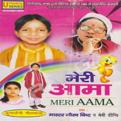 Meri Aama - Vol 3 songs