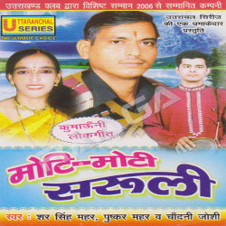 Listen to Moti-Moti Saruli songs from Moti Moti Saruli