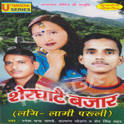 Listen to Lami Lami Paruli songs from Sher Ghaate Bazaar