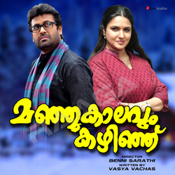Listen to Poovaam Kurunne songs from Manjukalavum Kazhinju