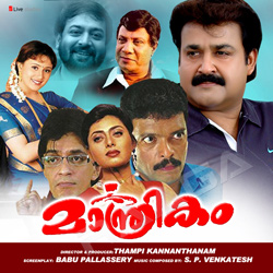 Listen to Keli Vipinam songs from Manthrikam