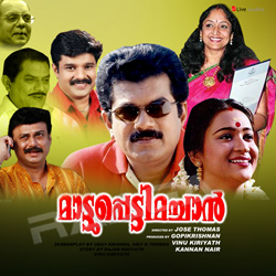 Listen to Chilluganalinle songs from Mattupetti Machan