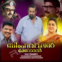 Listen to Pon Kalbhamazha songs from Simhavalan Menon