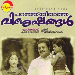 Listen to Manasse Paadu songs from Paranju Theeratha Visheshangal
