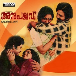 Listen to Navami Chandrikayil songs from Anupallavi