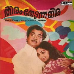 Swarnatheril songs