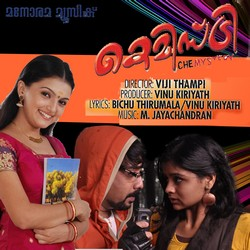 Listen to Vandhe Maatharam (Promo Song) songs from Chemistry