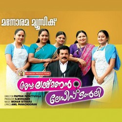 Advocate Lakshmanan - Ladies Only songs