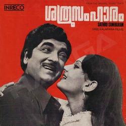 Listen to Swarna Naagangal songs from Sathru Samharam