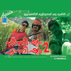 Listen to Elamanjinkulirumayoru (Rremix) songs from Ninnishtam Ennishtam 2