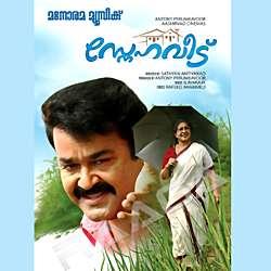 Listen to Amruthamayi Abhayamai songs from Sneha Veedu