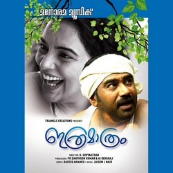 Ithramathram  songs