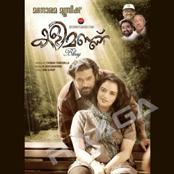 Listen to Shalabhamay songs from Kalimannu