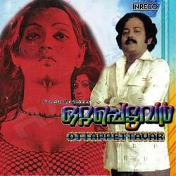 Listen to Neehara Maalakal songs from Ottapettavar