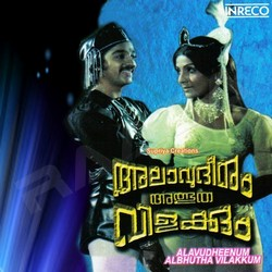 Listen to Pushpame songs from Alavudheenum Albhutha Vilakkum
