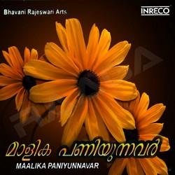 Listen to Ambilippoomalayil songs from Maalika Paniyunnavar