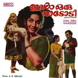 Listen to Kadalile Ponmeeno songs from Ival Oru Naadodi