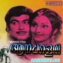 Listen to Sandhya Pushpangal songs from Aanakkalari